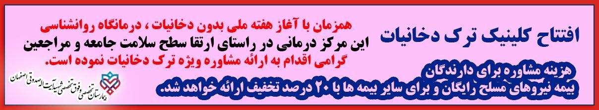 افتتاح کلینیک ترک دخانیات در درمانگاه تخصصی بیمارستان شهید صدوقی اصفهان