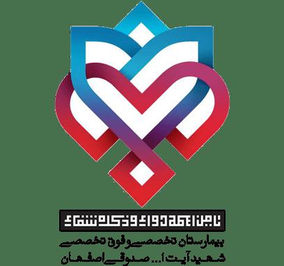 بیمارستان شهید آیت الله صدوقی اصفهان