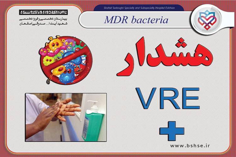 کنترل عفونت