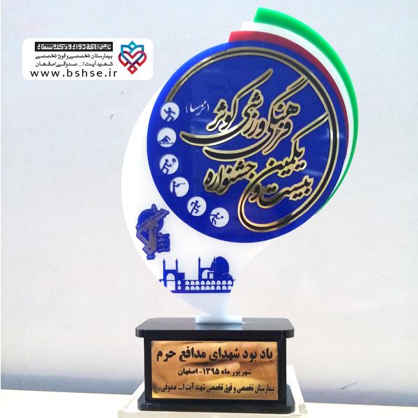 بیست و یکمین جشنوراه فرهنگی ورزشی کوثر یادبود شهدای مدافع حرم
