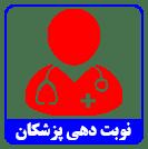 نوبت دهی پزشکان بیمارستان شهید صدوقی اصفهان