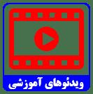 ویدئوهای آموزش به بیمار