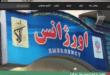 به رنگ ایثار بیمارستان شهید صدوقی اصفهان