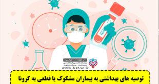 توصیه های بهداشتی به بیماران مشکوک یا قطعی به کرونا covid19