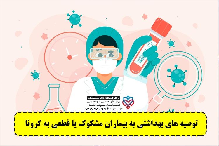 توصیه های بهداشتی به بیماران مشکوک یا قطعی به کرونا